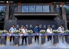 玺悦府:售展中心暨实景示范区启用
